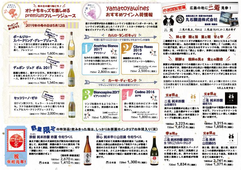 01_大和屋新聞2019年5月号裏面_入稿_ol_03