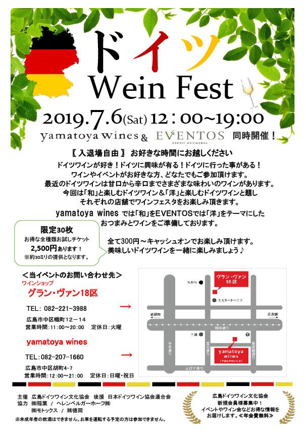 ドイツワイン会フライヤー【大和屋様】-2019.6_03