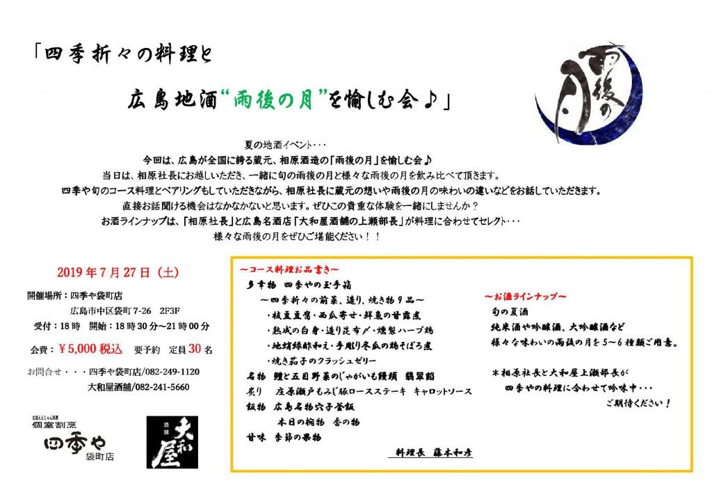 雨後の月を愉しむ会(チラシ) (1)