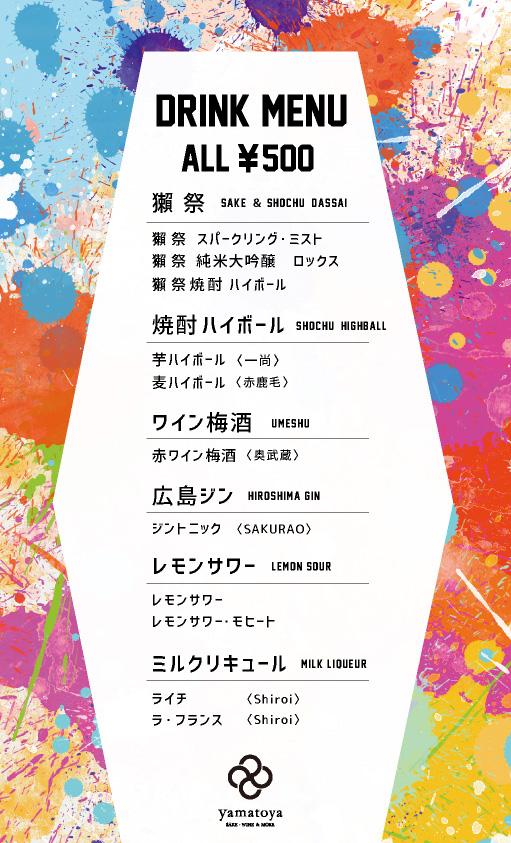 01_menu0828_03