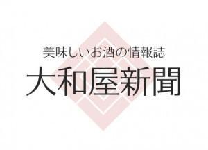 yamatoyashinbun-300x216-300x216-300x216