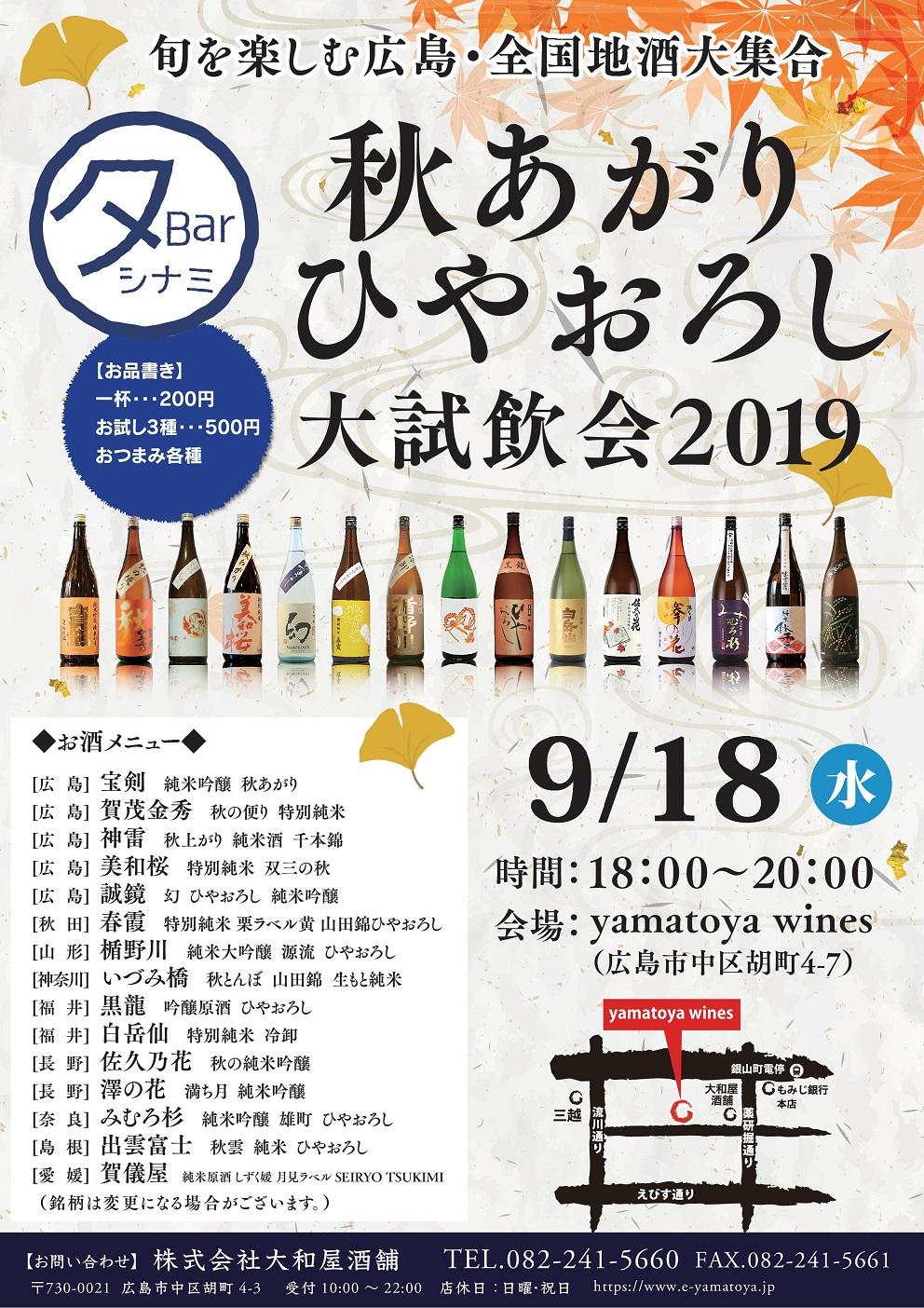 01_top_2019タシナミ S