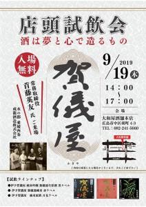 PDF_賀儀屋_店頭試飲会_20190918_修正 - 小