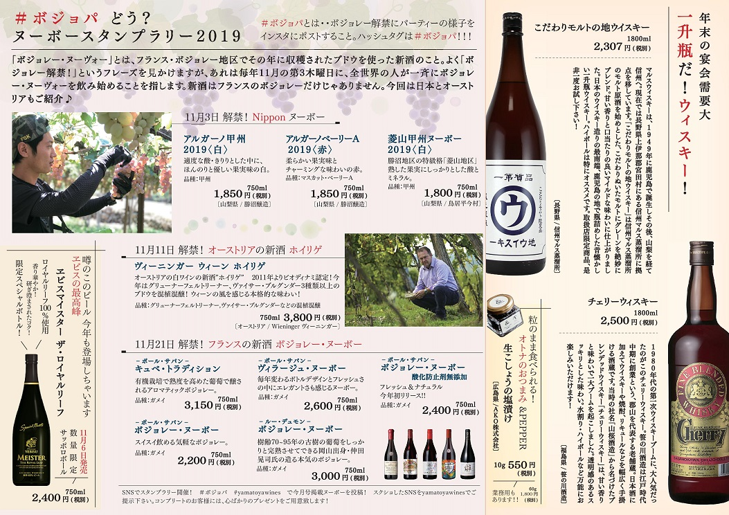 01_大和屋新聞2019年11月号ウラ_入稿_1029 S