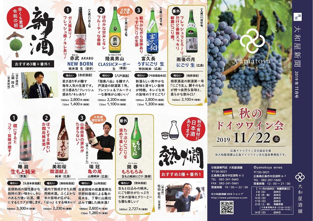 01_大和屋新聞2019年11月号omote_入稿_1029 S