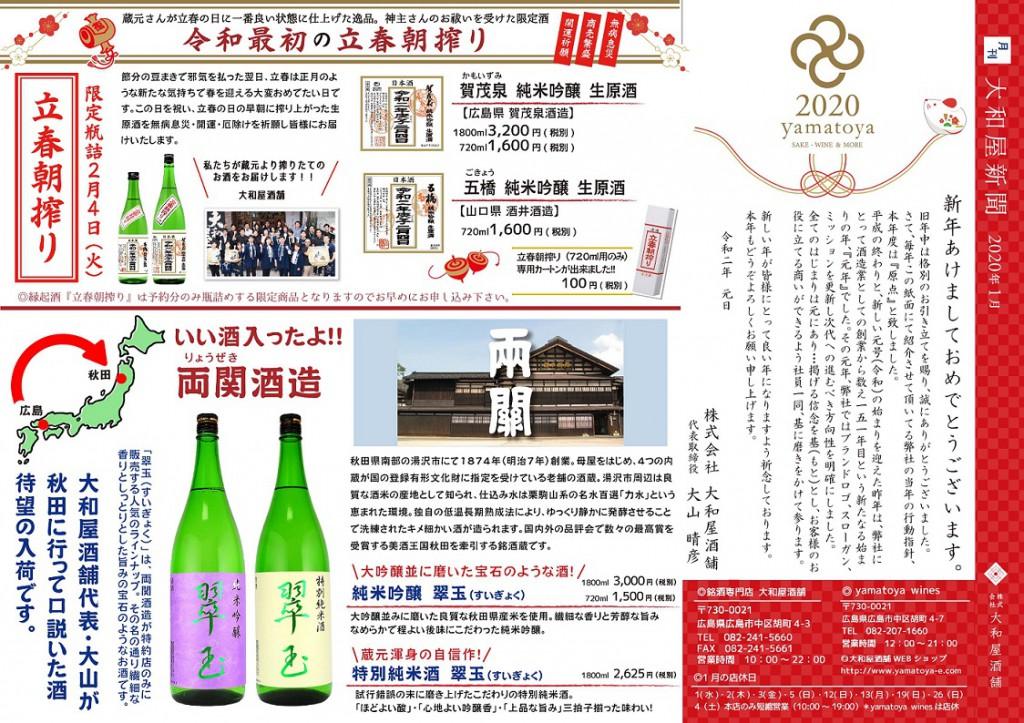01_大和屋新聞2020_1月表面 - コピー