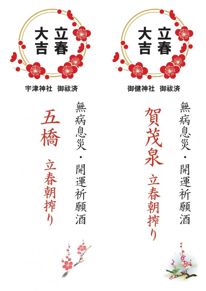 立春2015短冊メニュー