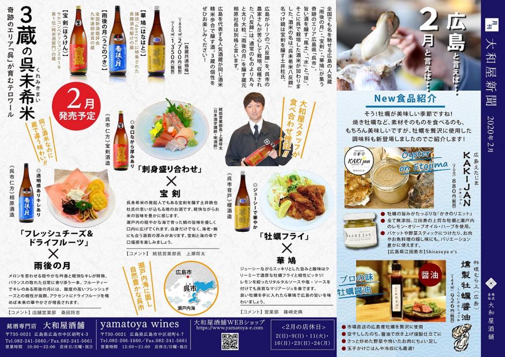 01_大和屋新聞2020_02オモテ_0128