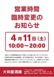 01_営業時間短縮0411