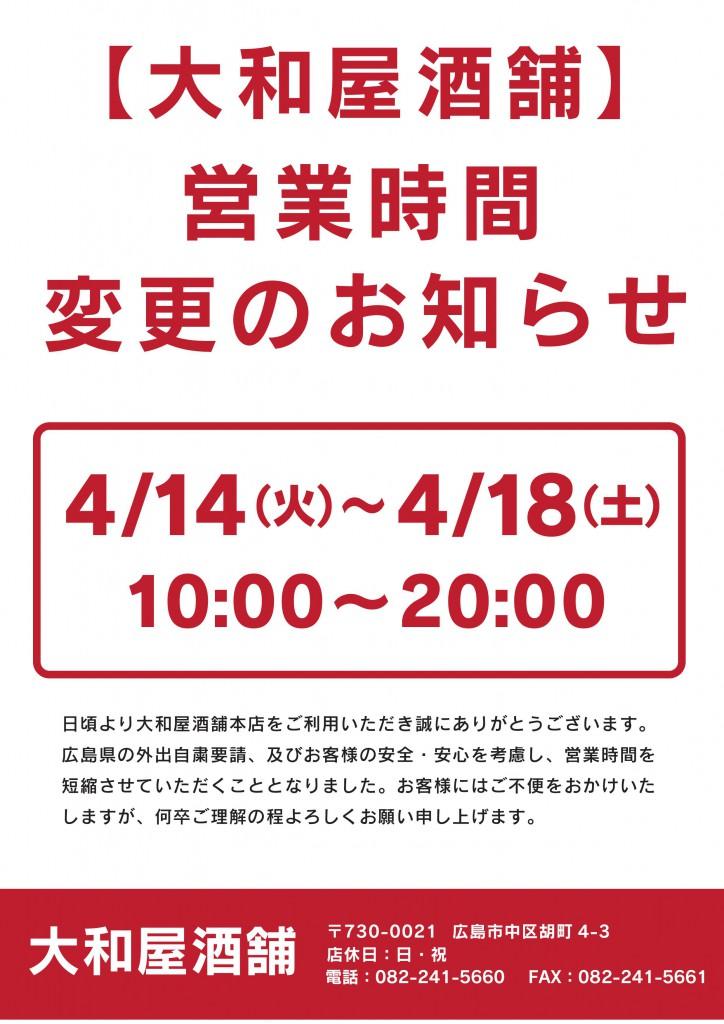 01_営業時間短縮0414