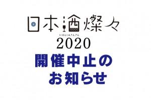 01_topsansan2020_03