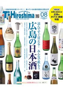 tjhiroshima202008