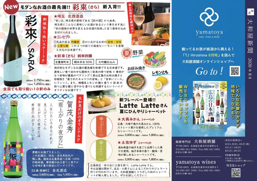 01_大和屋新聞オモテ面2020_08