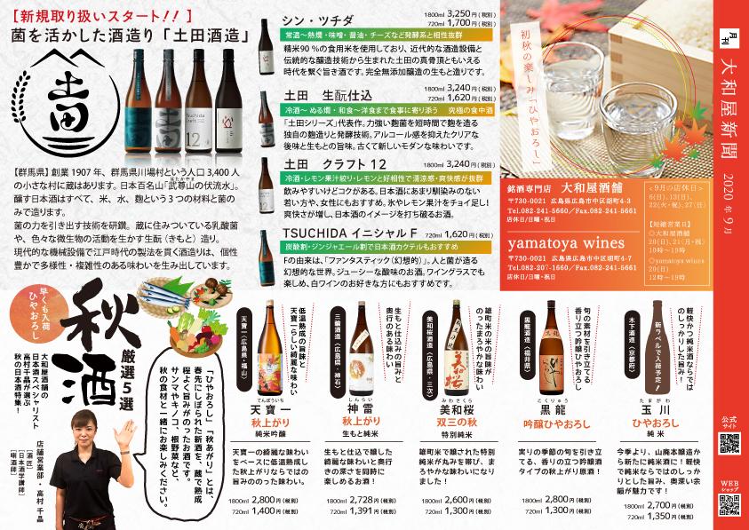 01_大和屋新聞2020_0901_03