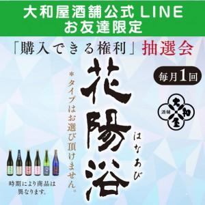 01_top1_花陽浴抽選600_02_02