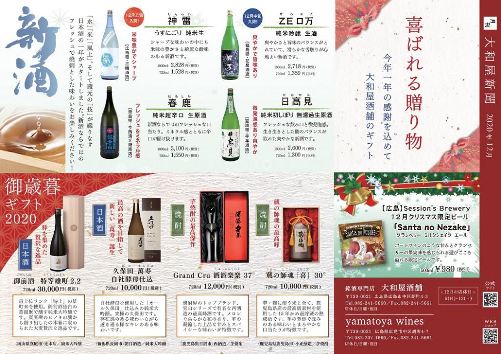 01_ol_オモテ_大和屋新聞2020年12月号_30