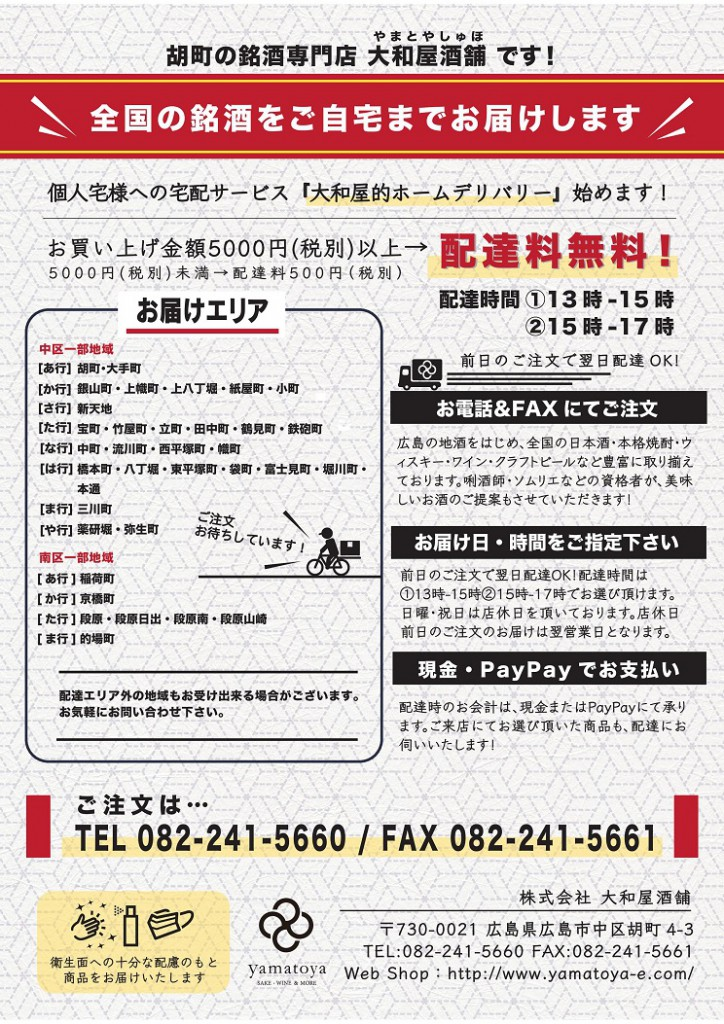 20200811-宅配サービス_小
