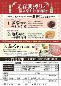 【入稿用】立春朝搾りに合う縁起物料理_注文書_ol-1000