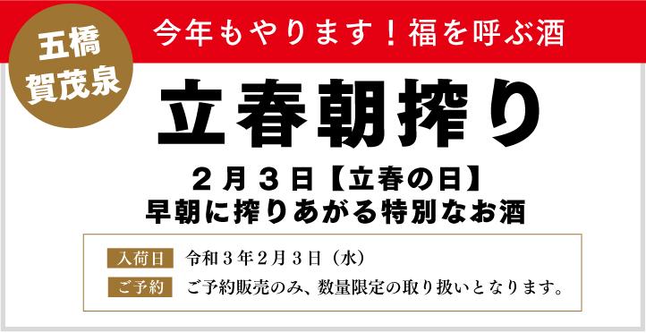 02_risshun_kanbai2021