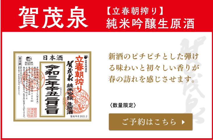 risshun_kamoizumi2021