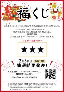 A5福くじ印刷用_150_02