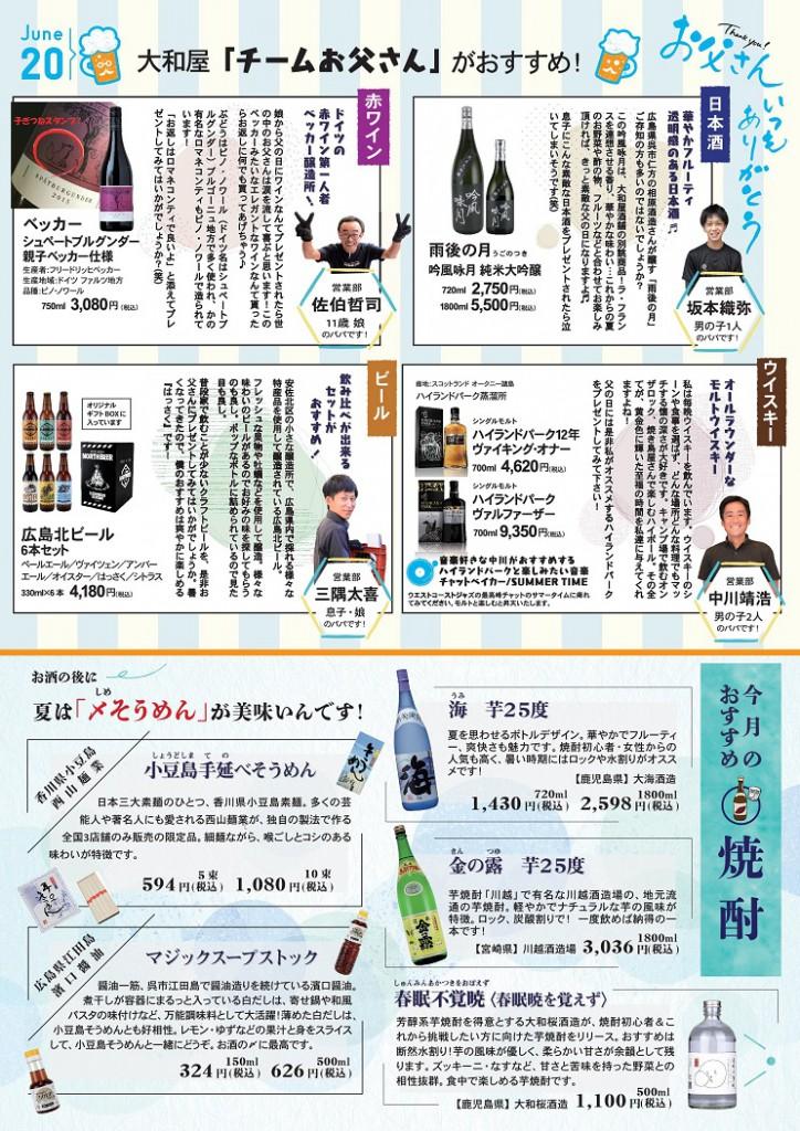 01_shinbun_202106_URA30