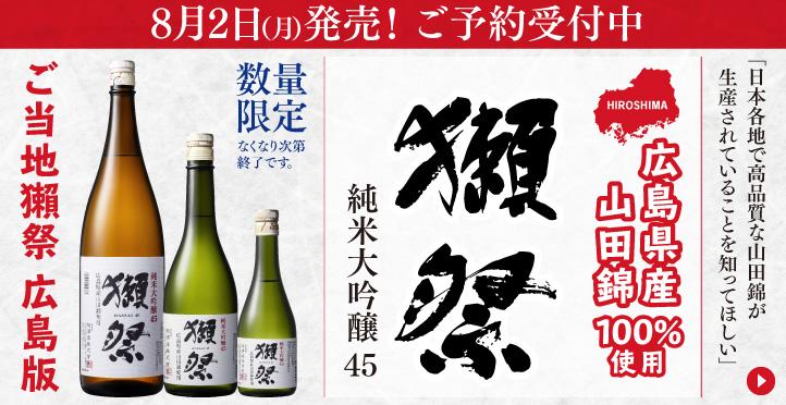 gotouchi-dassai