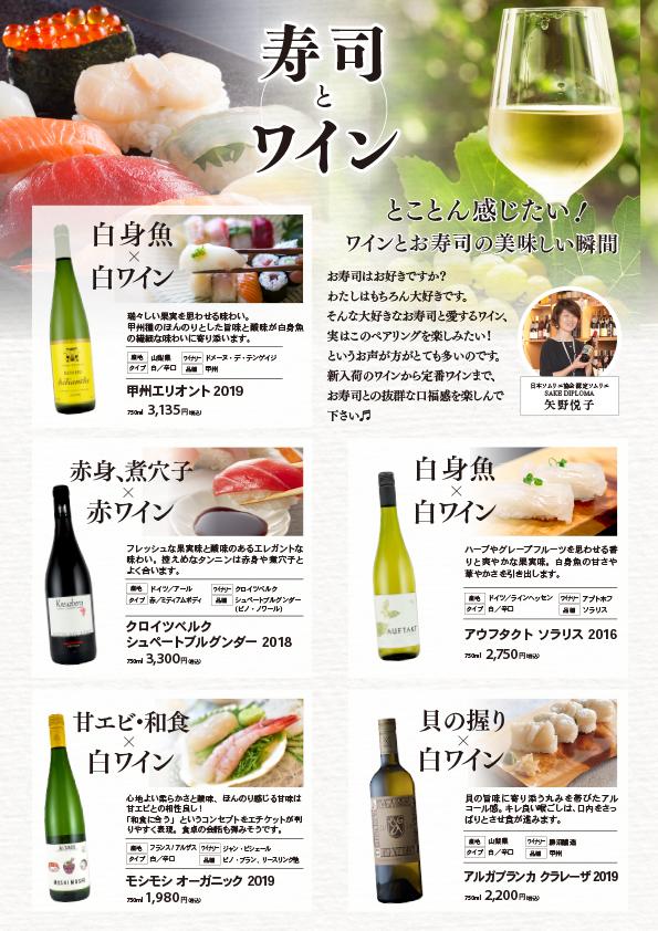 大和屋新聞2021年9月号【裏面】寿司とワイン✓-2