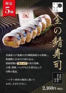 笹組_金の鯖寿司