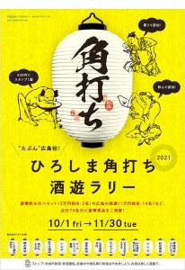 2021_kakuuchi_A2_poster_03-(1)_1000